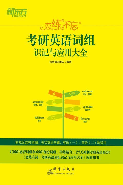 (22)恋练不忘:考研英语词组识记与应用大全