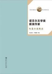 诺贝尔文学奖获奖作家短篇小说精品