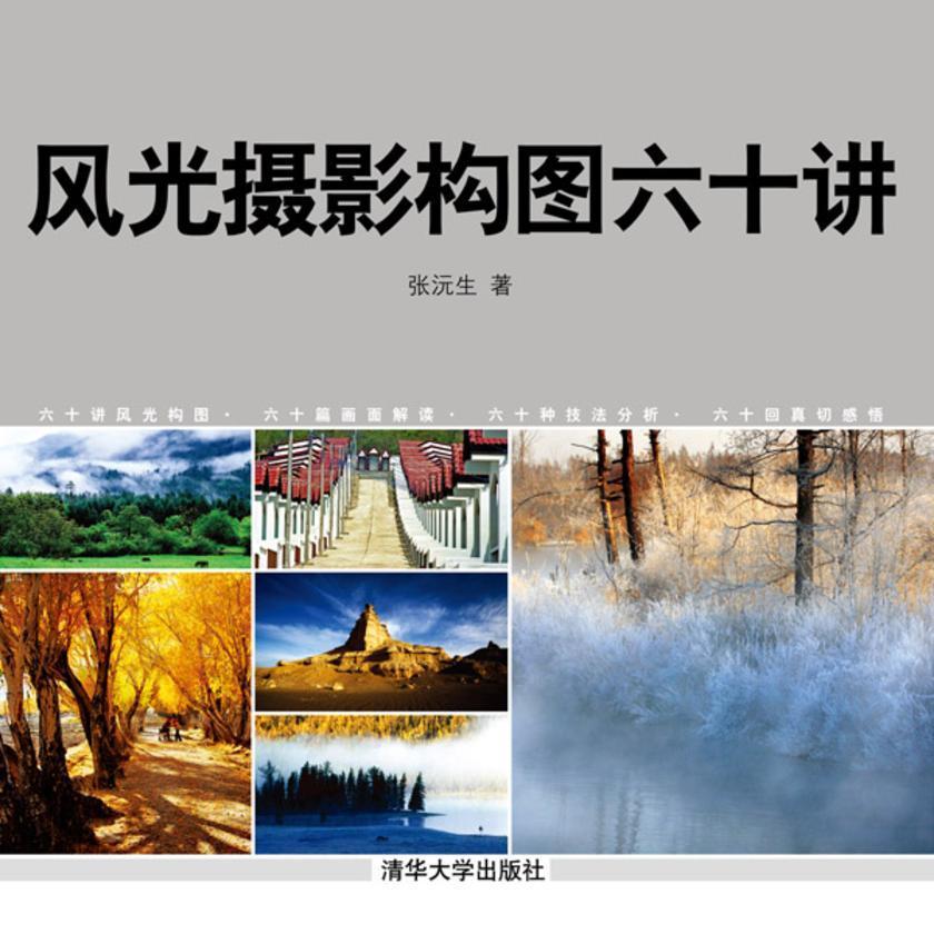 风光摄影构图六十讲(仅适用PC阅读)