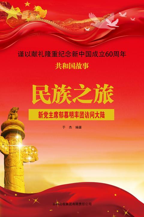 民族之旅:新党主席郁慕明率团访问大陆