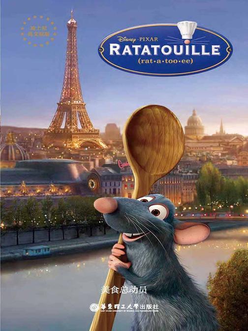 迪士尼英文原版·美食总动员 Ratatouille
