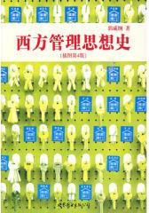 西方管理思想史(插图第4版)(试读本)