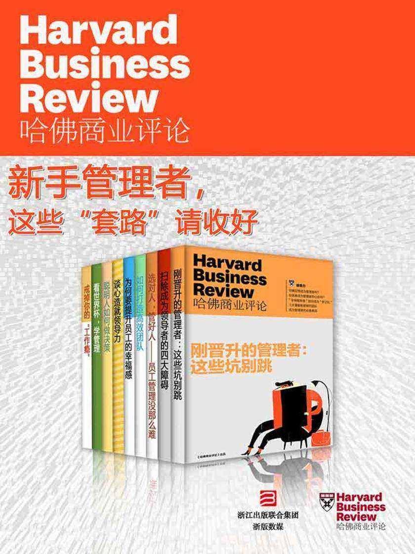 """哈佛商业评论·新手管理者,这些""""套路""""请收好【精选系列】(全9册)(电子杂志)"""