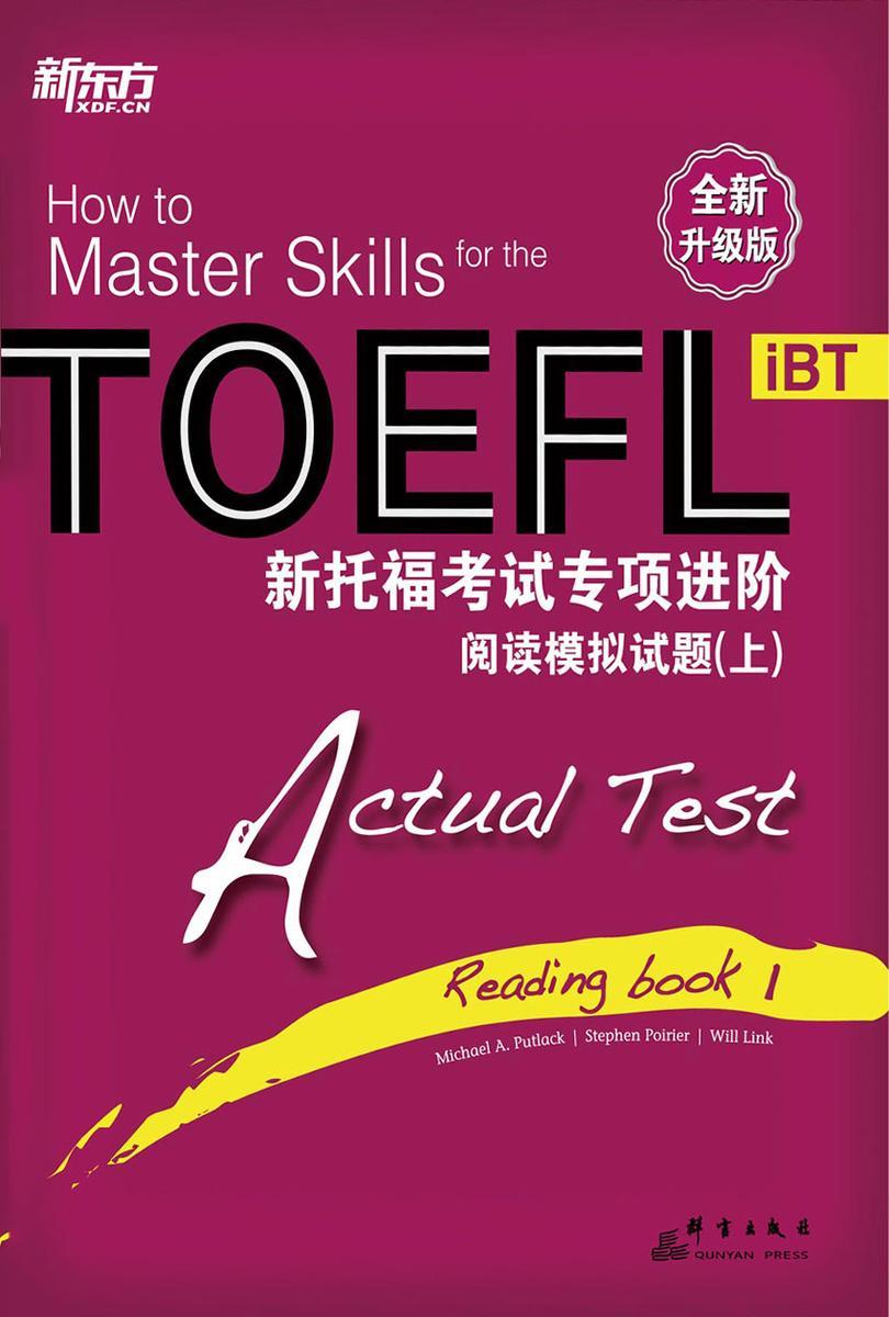 新托福考试专项进阶——阅读模拟试题(上)