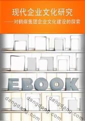现代企业文化研究——对鹤煤集团企业文化建设的探索(仅适用PC阅读)