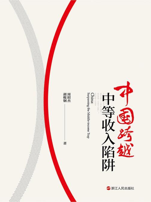 中国跨越中等收入陷阱