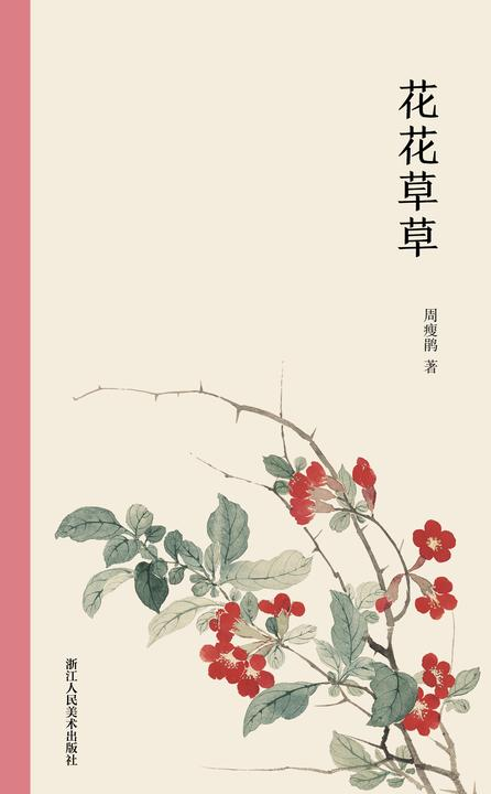 花花草草(艺林藻鉴)