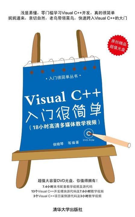 Visual C++入门很简单(光盘内容另行下载,地址见书封底)