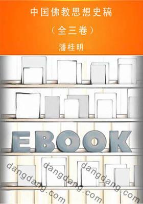 中国佛教思想史稿(全三卷)(仅适用PC阅读)