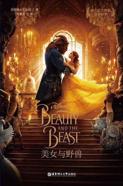迪士尼大电影双语阅读.美女与野兽 Beauty And The Beast