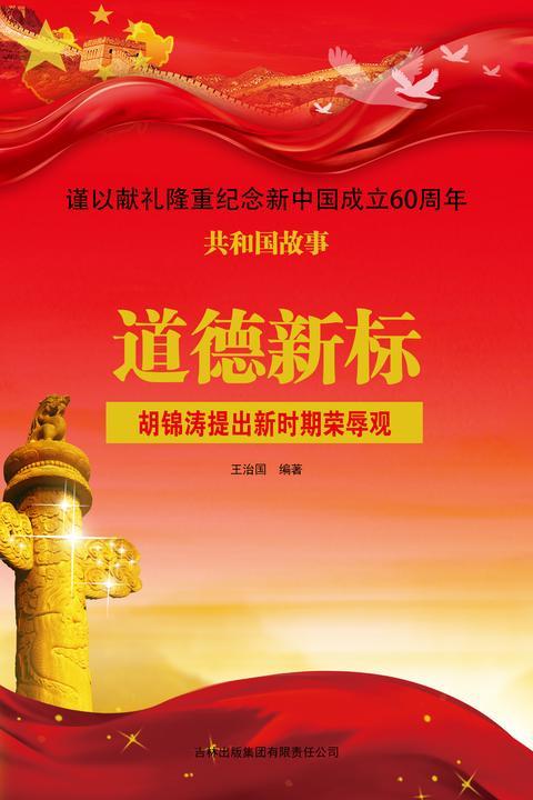 道德新标:胡锦涛提出新时期荣辱观