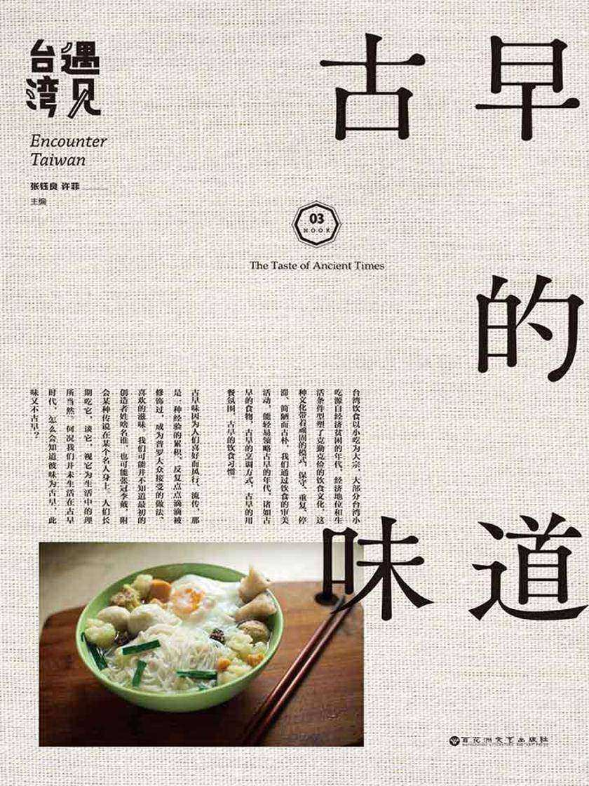 遇见台湾:古早的味道