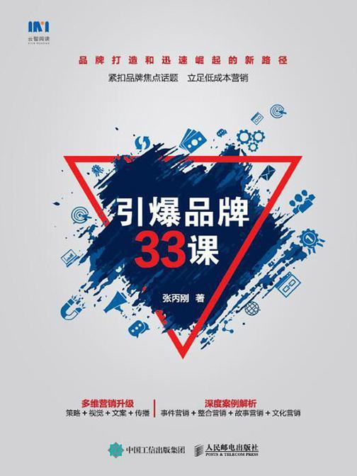引爆品牌33课