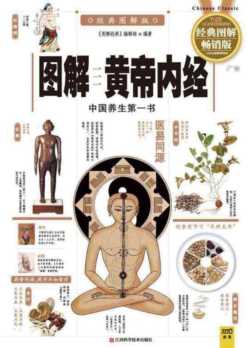 图解黄帝内经(2014版)