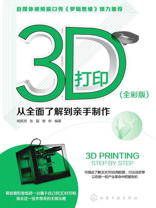 3D打印从全面了解到亲手制作