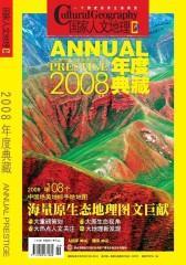 环球人文地理:2008年度典藏(电子杂志)(仅适用PC阅读)