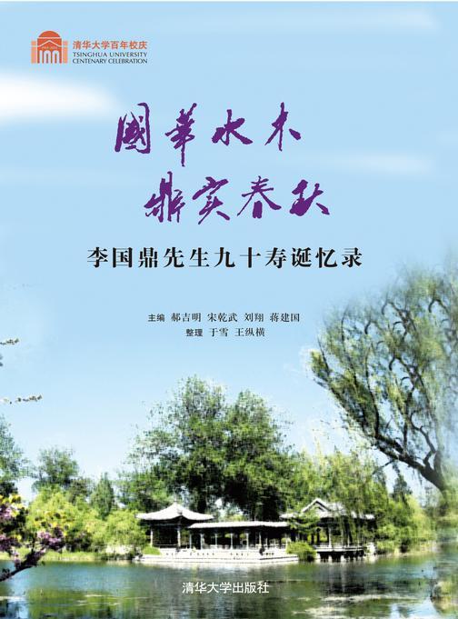 国华水木 鼎实春秋——李国鼎先生九十寿诞忆录(仅适用PC阅读)