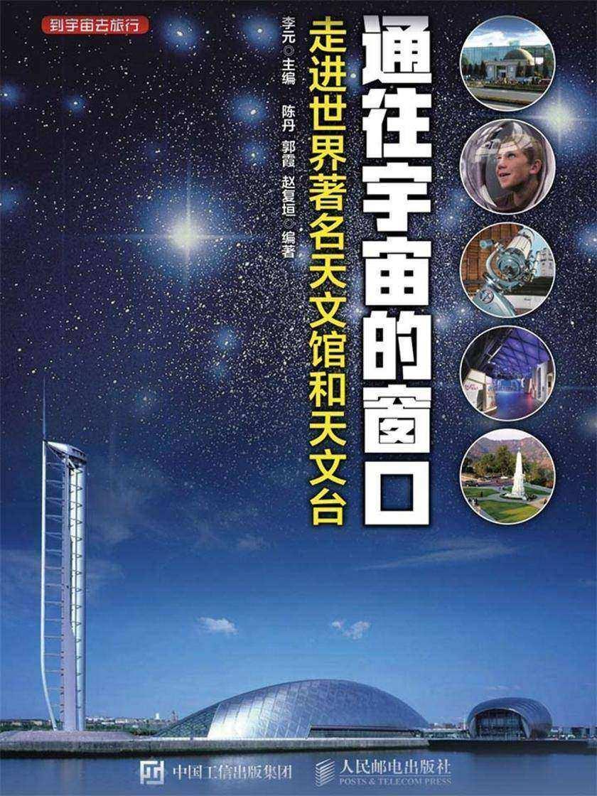 通往宇宙的窗口 走进世界著名天文馆和天文台(到宇宙去旅行)