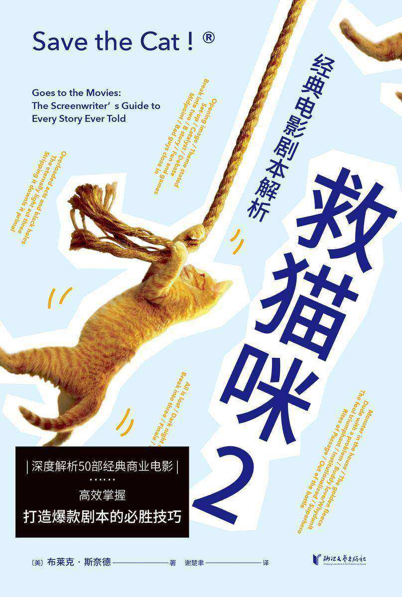 救猫咪2:经典电影剧本解析