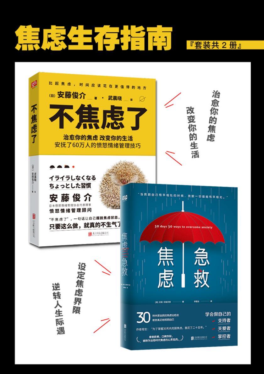 焦虑生存指南(套装共2册)