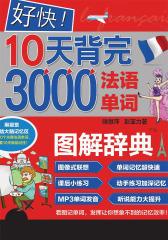 好快!10天背完3000法语单词