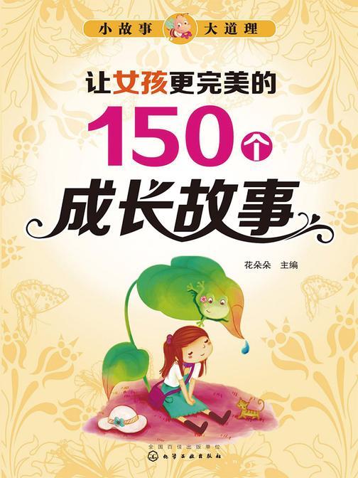 让女孩更完美的150个成长故事