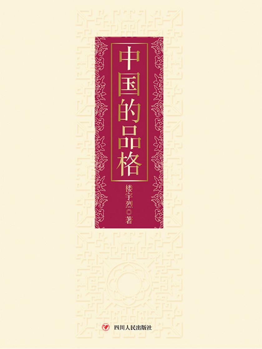 中国的品格