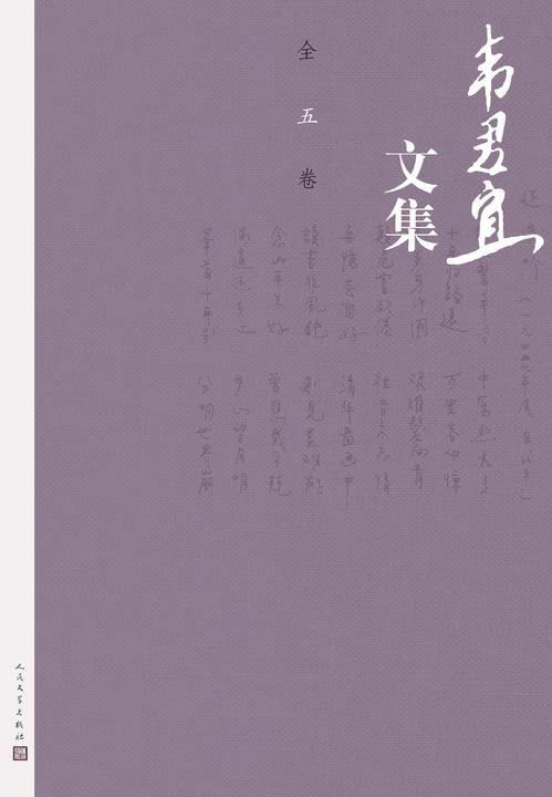 韦君宜文集:全5册