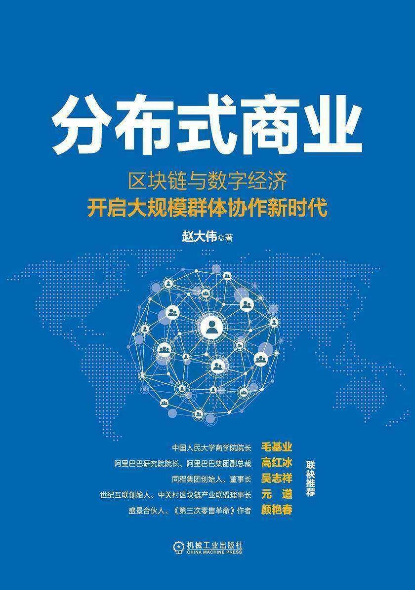 分布式商业:区块链与数字经济开启大规模群体协作新时代