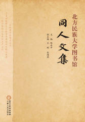 北方民族大学图书馆同人文集