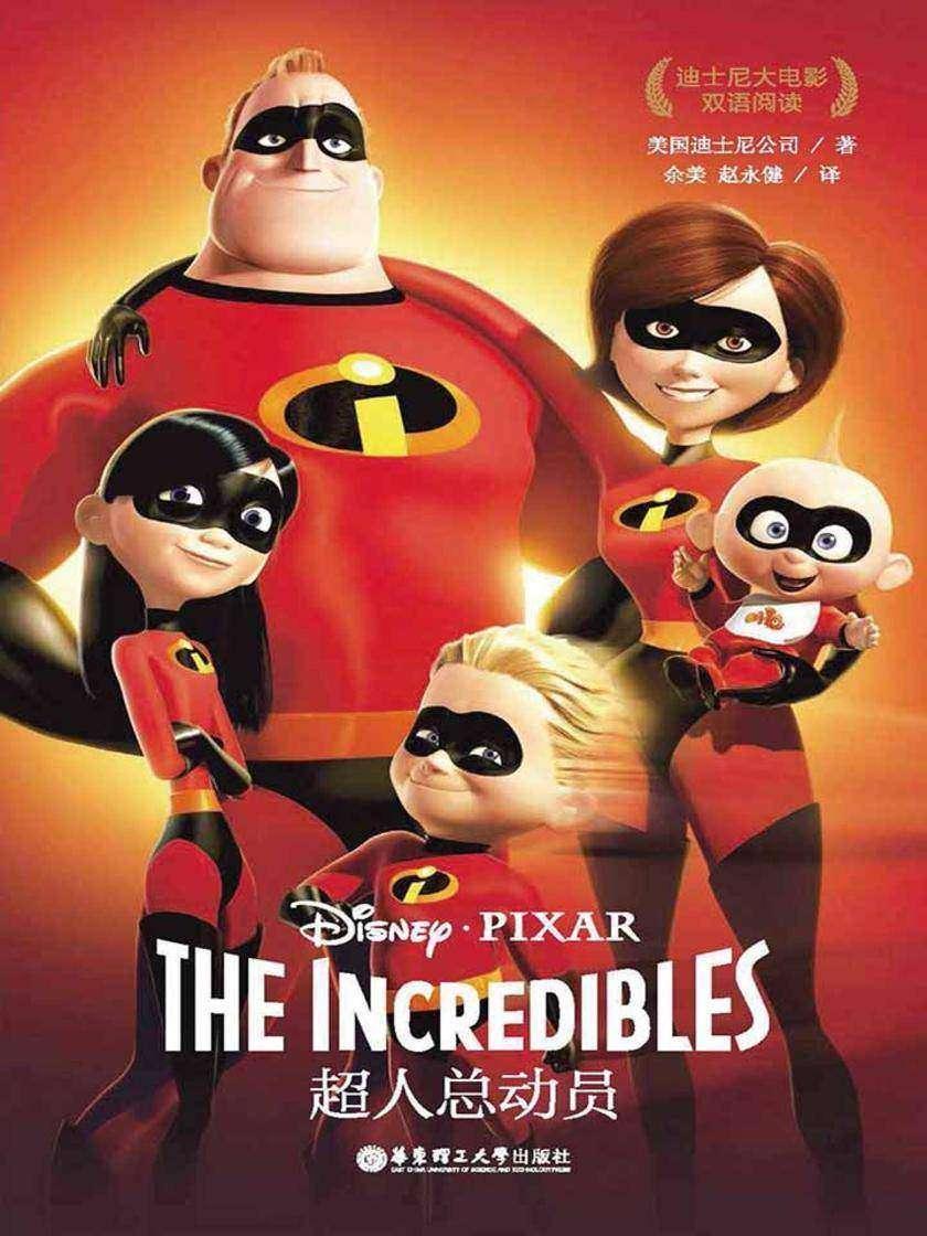 迪士尼大电影双语阅读.超人总动员 The Incredibles
