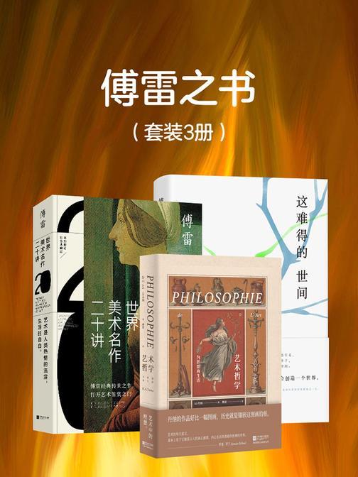 傅雷之书【套装三册】(艺术哲学+世界美术名作二十讲+这难得的世间)