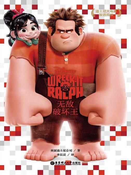 迪士尼大电影双语阅读.无敌破坏王 Wreck-It Ralph