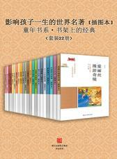 影响孩子一生的世界名著 [插图本] (套装22册)(童年书系·书架上的经典)