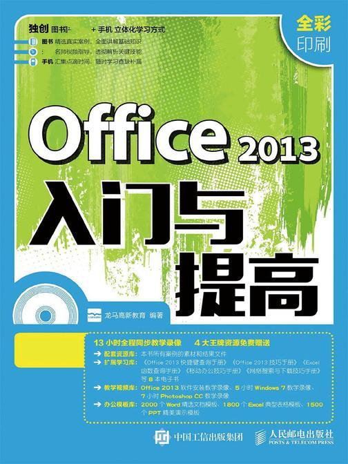 Office 2013入门与提高