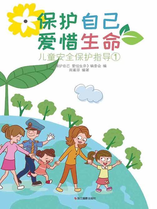 保护自己 爱惜生命:儿童安全保护指导1
