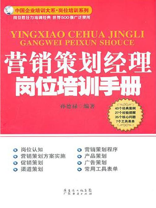 营销策划经理岗位培训手册(仅适用PC阅读)