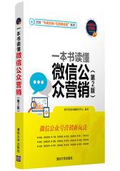 一本书读懂微信公众营销(第2版)(试读本)