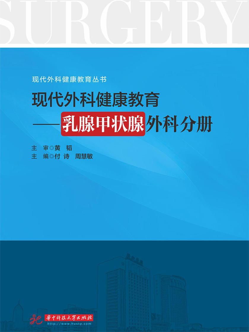 现代外科健康教育·乳腺甲状腺外科分册