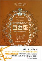 心灵鸡汤:魅力星座智慧书之巨蟹座