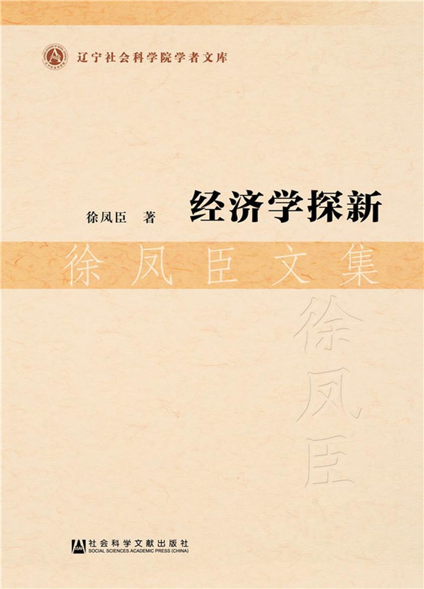 经济学探新:徐凤臣文集(辽宁社会科学院学者文库)