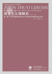 资本主义理解史(仅适用PC阅读)