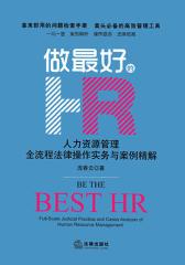 做最好的HR