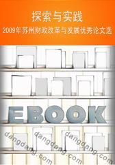探索与实践:2009年苏州财政改革与发展优秀论文选(仅适用PC阅读)