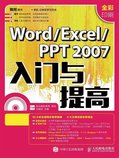Word Excel PPT 2007入门与提高