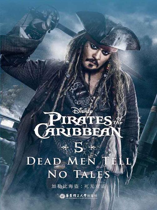 迪士尼英文原版.加勒比海盗5:死无对证 Pirates of the Caribbean 5 Dead Men Tell No Lies
