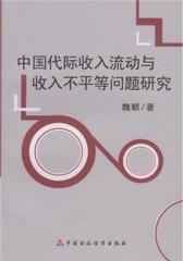 中国代际收入流动与收入不平等问题研究(仅适用PC阅读)