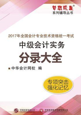 2017年中级会计职称-会计实务-分录大全