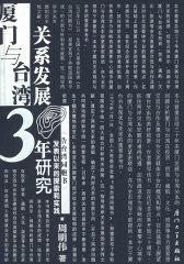 厦门与台湾关系发展三十年研究(试读本)