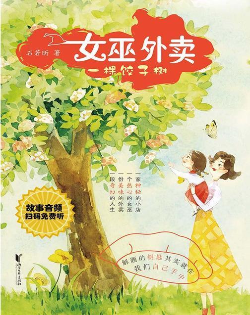 女巫外卖:一棵饺子树